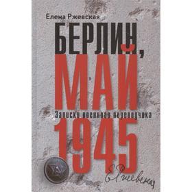 Берлин, май 1945. Записки военного переводчика. Ржевская Е.