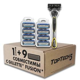 Годовой набор Toptech Razor 5, 1 бритва + 9 кассет совместимых с Gillette Fusion 5, 5 лезвий
