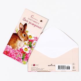 """Конверт для денег """"Самого счастливого Дня Рождения!"""" кролик в цветах"""
