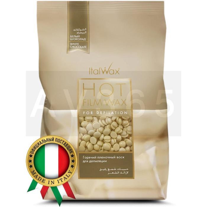 Воск горячий (пленочный) ITALWAX Белый шоколад гранулы 1 кг