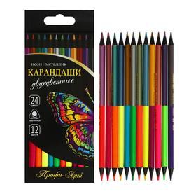Карандаши двухцветные 12 штук-24 цвета «Профи-Арт», неон/металлик, трёхгранные