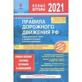 Правила дорожного движения РФ с изменениями на 2021 г. Официальный текст с комментариями и иллюстрациями. Копусов-Долинин А.И.