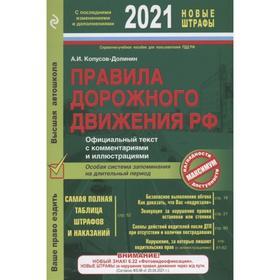 ПДД. Особая система запоминания (с изменениями на 2021 год). Копусов-Долинин А.И.
