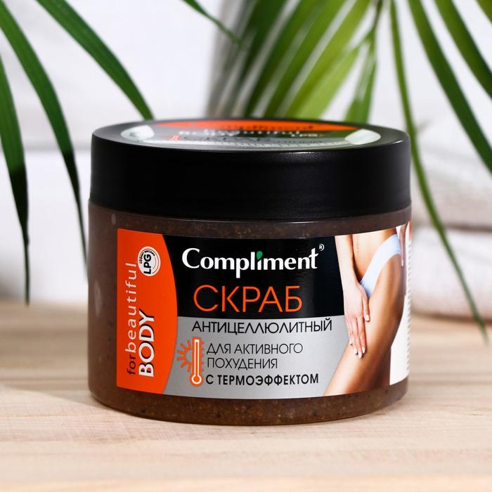 Cкраб антицеллюлитный Compliment for beautiful BODY, 300 мл