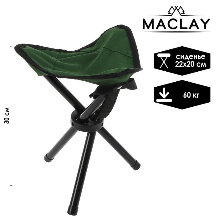 Стул туристический 22 х 20 х 30 см, до 60 кг, цвет зеленый