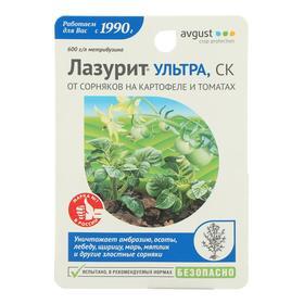 Средство для защиты от сорняков на картофеле и томатах 'Лазурит Ультра', 9 мл Ош