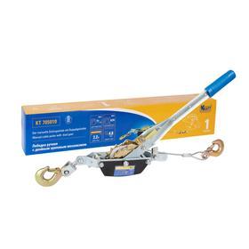 Лебедка ручная KRAFT KT705010, с двойным храповым механизмом, 1 т, 2.2 м, 2 крюка Ош