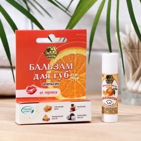 Бальзам для губ апельсин herpes, 5 г