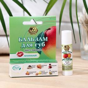 Бальзам для губ «Золотая борть» натуральный, манго-маракуйя, 5 г