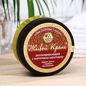 Крем «Золотая борть. Здоровье с пасеки» натуральный, с маточным молочком регенерирующий, против морщин, 140 г