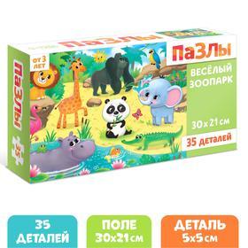 Пазлы «Весёлый зоопарк», 35 элементов