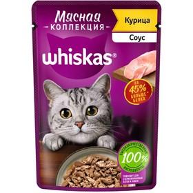 Влажный корм Whiskas Meaty для кошек, курица, 75 г