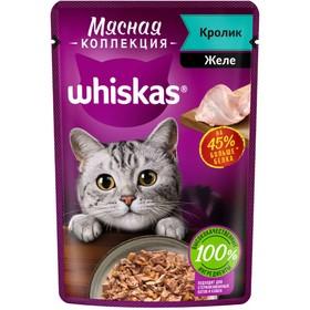 Влажный корм Whiskas Meaty для кошек, кролик, 75 г