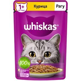 Влажный корм Whiskas для кошек, рагу с курицей, 75 г