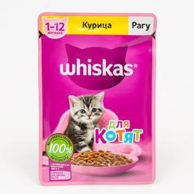 Влажный корм Whiskas для котят, рагу курица, 75 г