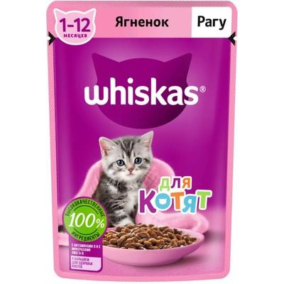 Влажный корм Whiskas для котят, рагу ягненок, 75 г - Фото 1