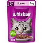 Влажный корм Whiskas для кошек 7+ рагу с ягнёнком, 75 г - Фото 1