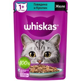 Влажный корм Whiskas для кошек, говядина/кролик, желе, 75 г