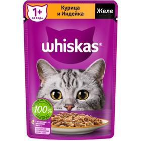 Влажный корм Whiskas для кошек, курица/индейка, желе, 75 г