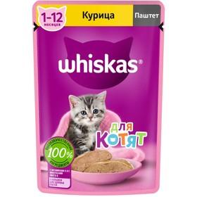Влажный корм Whiskas для котят, курица, паштет, 75 г