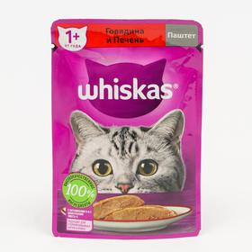 Влажный корм Whiskas для кошек, говядина/печень, паштет, 75 г