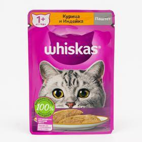 Влажный корм Whiskas для кошек, курица /индейка, паштет, 75 г