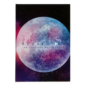 """Колледж-тетрадь А5, 120 листов в клетку """"Космос.Вселенная"""", твёрдая обложка, блок офсет"""