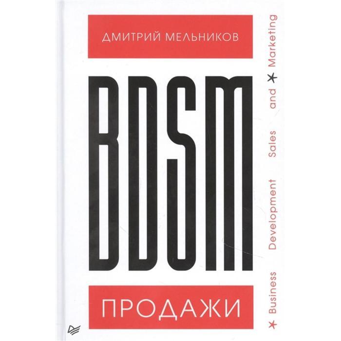 BDSM-продажи. Business Development Sales&Marketing. Мельников Д.