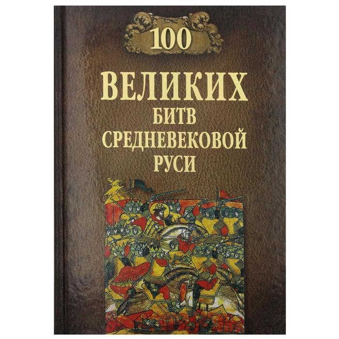 100 великих битв Средневековой Руси. Елисеев М.
