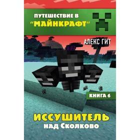 Иссушитель над Сколково. Книга 6. Гит А.
