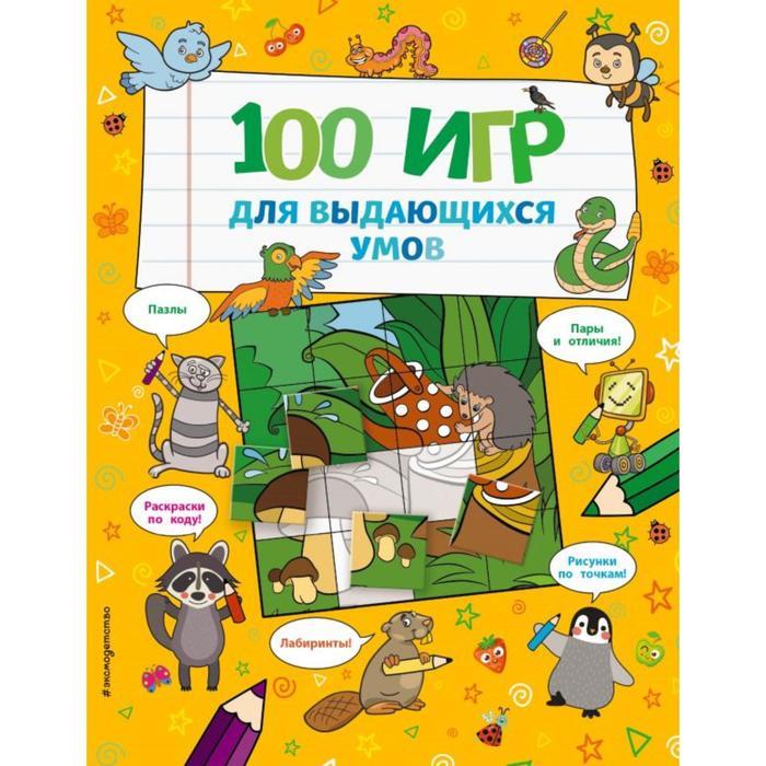 100 игр для выдающихся умов