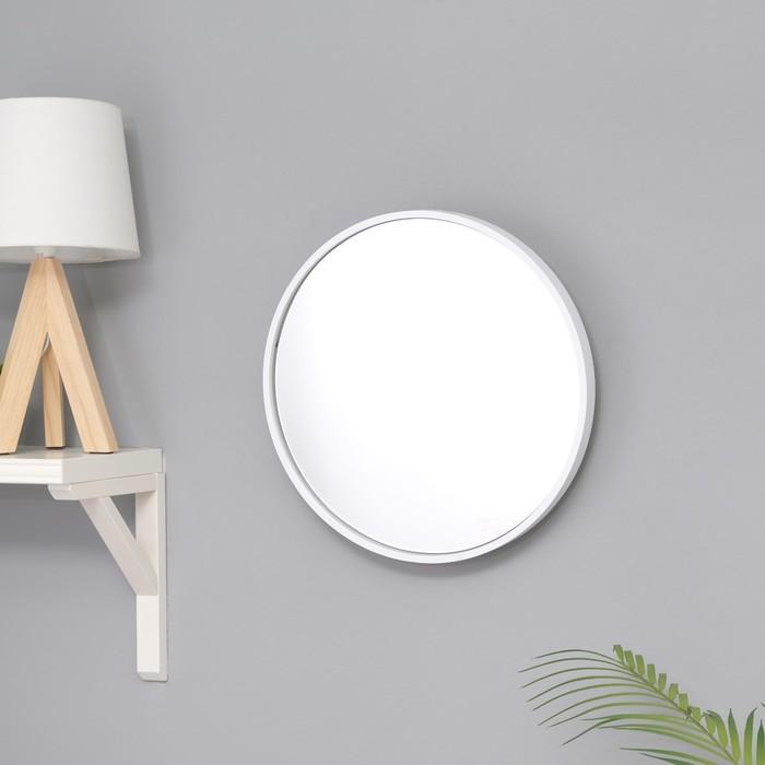"Зеркало ""Мун белый"", d=35 см, в раме, круглое"