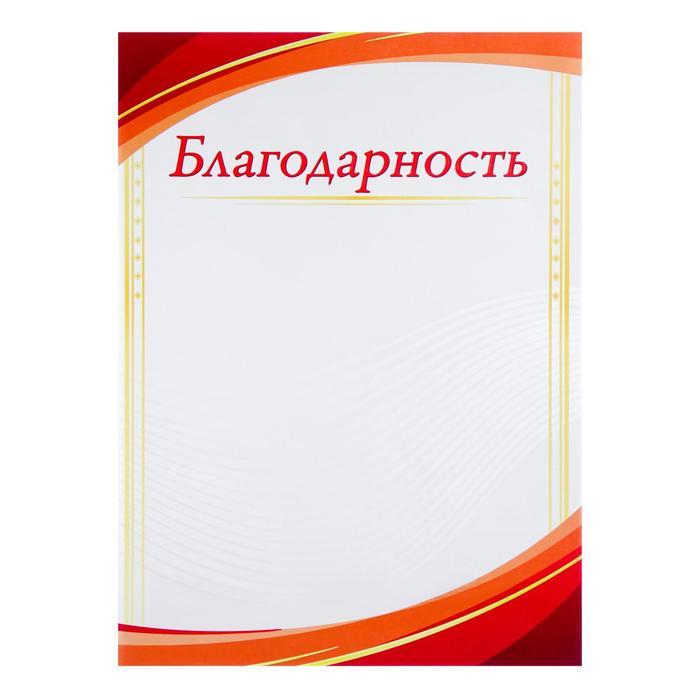 """Благодарность """"Универсальная"""" красно-оранжевая рамка, 21 х 29 см"""