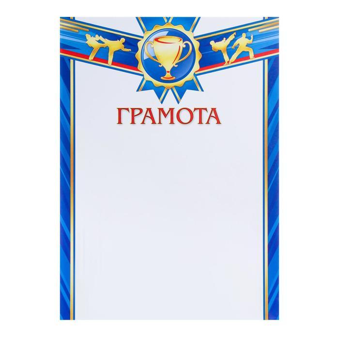 """Грамота """"Спортивная"""" кубок, синяя рамка, 21 х 29 см"""