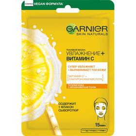 Маска для лица тканевая Garnier Основной Уход «Увлажнение+Витамин С», 32 г