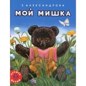 Мой мишка. Александрова З.Н.
