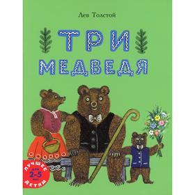 Три медведя. Толстой Л.Н.