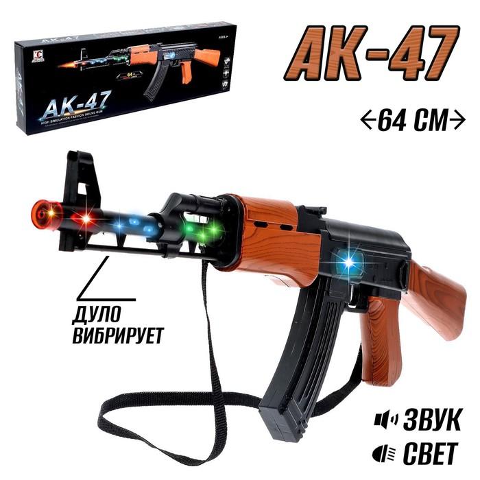 Автомат АК-47, свет, звук, работает от батареек