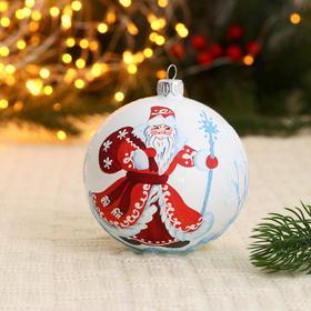 """Ёлочный шар d-10 см """"Дед Мороз  с посохом и мешком"""""""