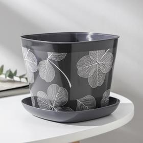 Горшок с поддоном «Листопад», 1,3 л, цвет тёмно-серый