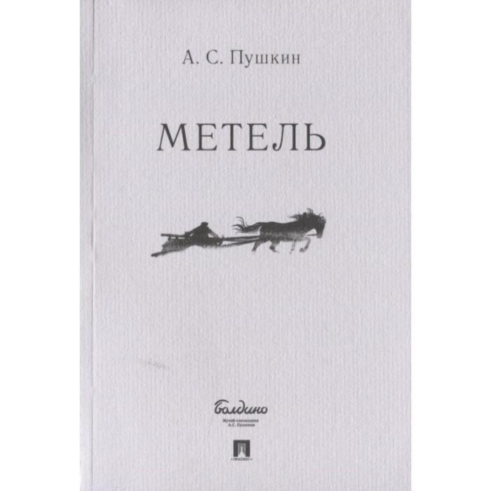Метель. Пушкин А.