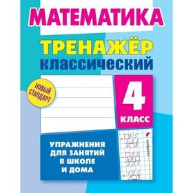 Математика. 4 класс. Упражнения для занятий в школе и дома. Ульянов Д.