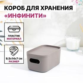 Короб для хранения с крышкой «Инфинити», 9,5×14×7 см, 650 мл, цвет французский серый