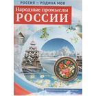 Набор карточек. Народные промыслы России