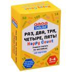 Набор карточек. Раз, два, три, четыре, пять. Happy Count. Учимся считать по-английски. 108 карточек 2-4 класс. Степичев П. А.
