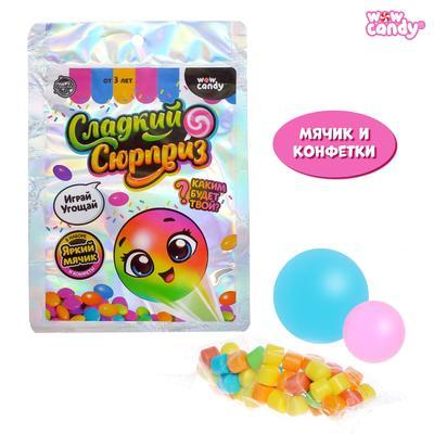 Набор с конфетками «Сладкий сюрприз», игрушка, мячик - Фото 1