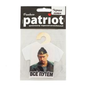 Ароматизатор подвесной 'Patriot Путин Все путем' Черная линия, футболка Ош