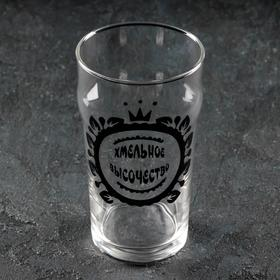 Бокал для пива «Хмельное высочество», 570 мл
