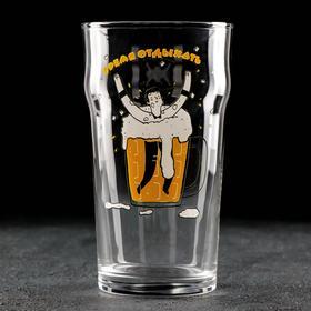 Бокал для пива «Время отдыхать», 570 мл