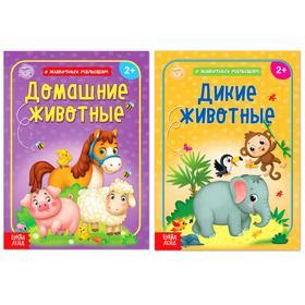 Набор книг «О животных малышам», 2 шт. 12 стр.